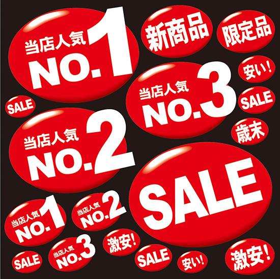 62DECOシール 4967 メニュー(13)