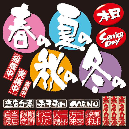 64DECOシール 4966 メニュー(12)
