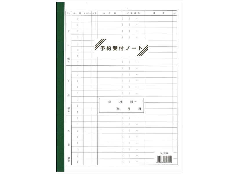 予約ノート つ-510 (1包10冊入)