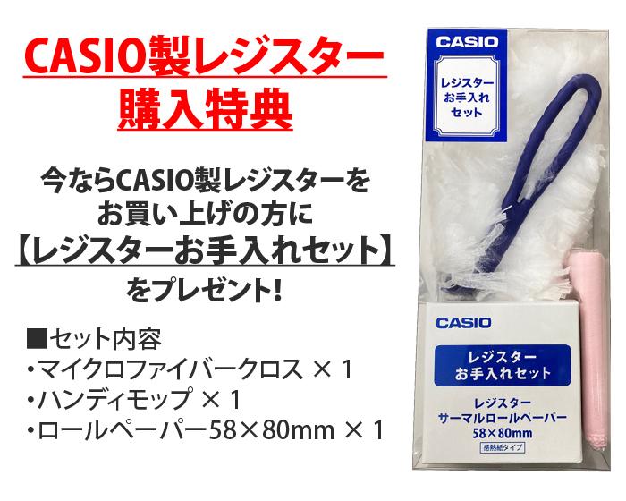 TE-2800-25S カシオ ネットレジ 【レジロール5巻+お手入れセット】