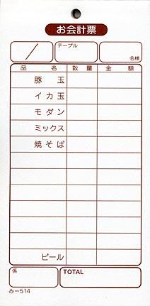 無料サンプル品 お会計伝票 単式 み-514 みつやオリジナル