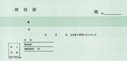コクヨ 複写式領収書 ウケ-1097 バックカーボン 上質紙