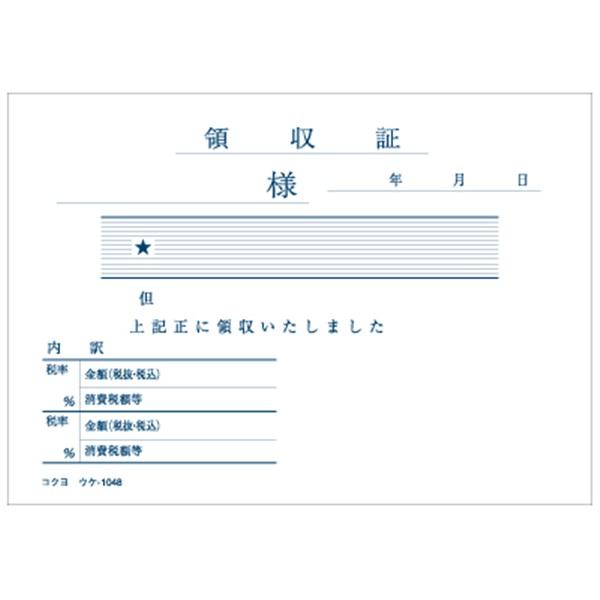 コクヨ 単式 領収書 ウケ-1048 上質紙 100枚入