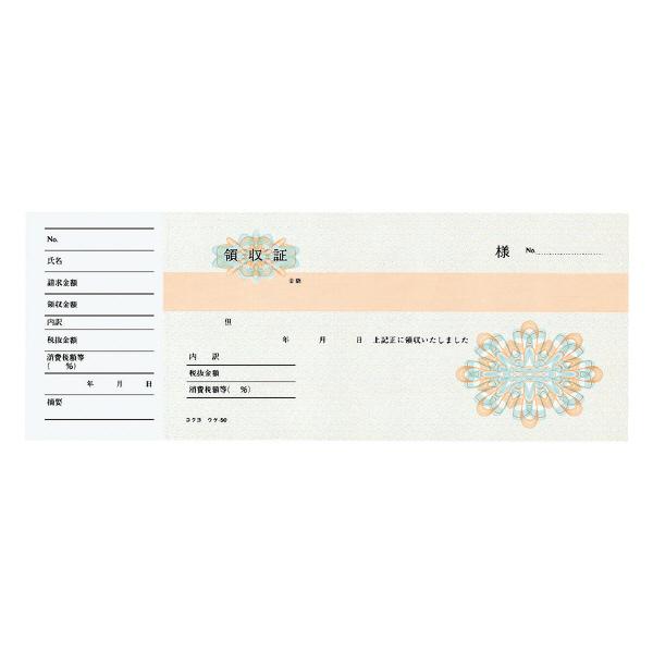コクヨ 単式 領収書 ウケ-50  上質紙 50枚