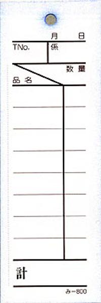 無料サンプル品 お会計伝票 2枚複写式 み-800 みつやオリジナル