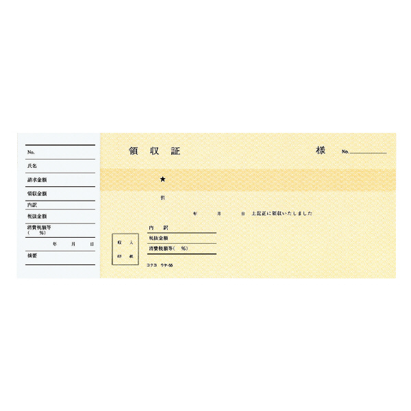コクヨ 単式 領収書 ウケ-55  上質紙