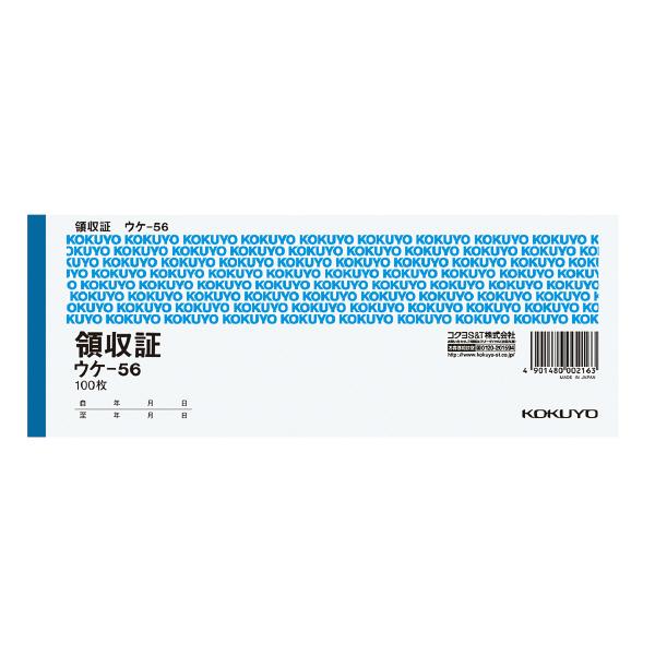 コクヨ 単式 領収書 ウケ-56  上質紙 100枚
