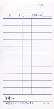 お会計伝票 単式 み-39 【100冊】 みつやオリジナル