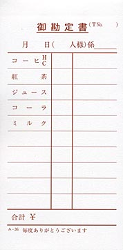 お会計伝票 単式 み-36 【100冊】 みつやオリジナル