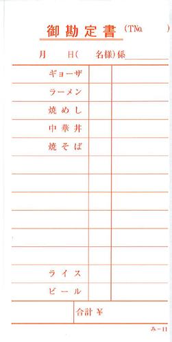 お会計伝票 単式 み-11【200冊】 みつやオリジナル