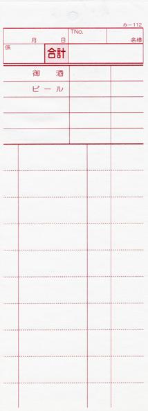 お会計伝票 2枚複写式 み-112 【40冊包】 みつやオリジナル