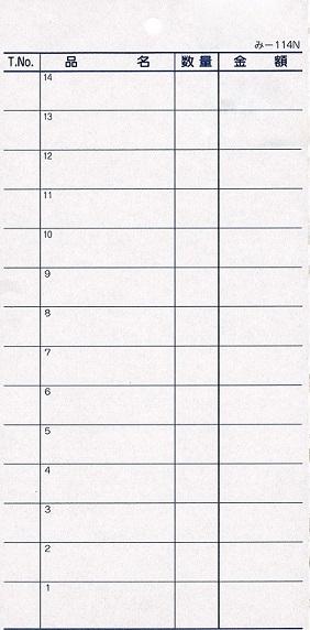 お会計伝票 2枚複写式 み-114N 1〜50通しNo入り【200冊】 みつやオリジナル