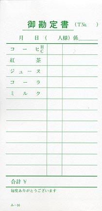 お会計伝票 単式 み-16【40冊包み】 みつやオリジナル