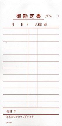 お会計伝票 単式 み-17【40冊包】 みつやオリジナル