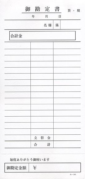 お会計伝票 単式 み-186 【30冊包】 みつやオリジナル