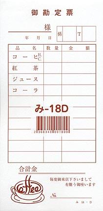 お会計伝票 単式 み-18D【40冊包】 みつやオリジナル