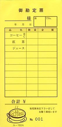 お会計伝票 単式 み-18DN 1〜100通しNo入り みつやオリジナル