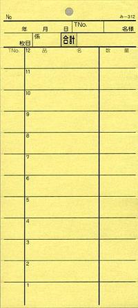 お会計伝票 2枚複写式 み-312 【40冊包】 みつやオリジナル