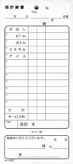 お会計伝票 単式 み-663 【200冊】 みつやオリジナル