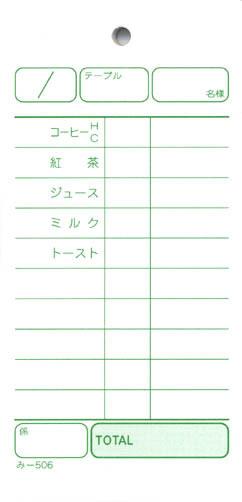 お会計伝票 単式 み-506 【200冊】 みつやオリジナル