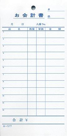 お会計伝票 単式 み-517【200冊】 みつやオリジナル