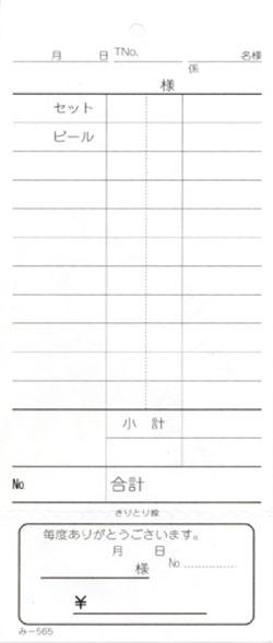 お会計伝票 単式 み-565 【200冊】 みつやオリジナル