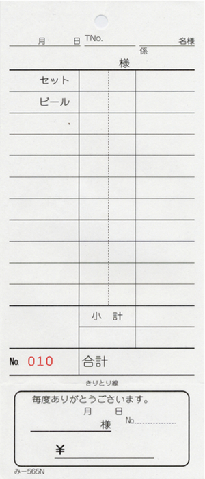 お会計伝票 単式 み-565N 1〜100通しNo入り【200冊】 みつやオリジナル