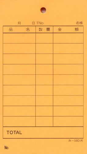 お会計伝票 単式 み-580お みつやオリジナル