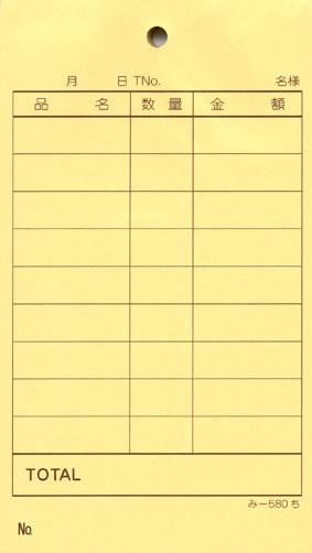 お会計伝票 単式 み-580ち 【40冊包】 みつやオリジナル