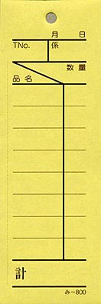お会計伝票 2枚複写式 み-800 【40冊包】 みつやオリジナル