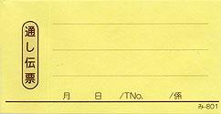 お会計伝票 2枚複写式 み-801 お通し伝票【200冊】 みつやオリジナル