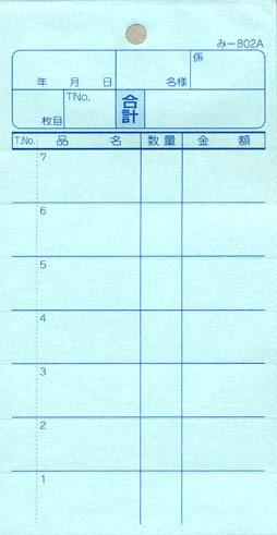 お会計伝票 2枚複写式 み-802 みつやオリジナル