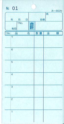お会計伝票 2枚複写式 み-802N 1〜50通しNo入り みつやオリジナル