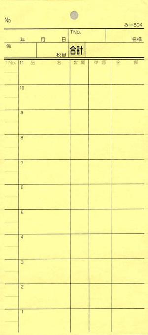 お会計伝票 2枚複写式 み-804 【40冊包】 みつやオリジナル