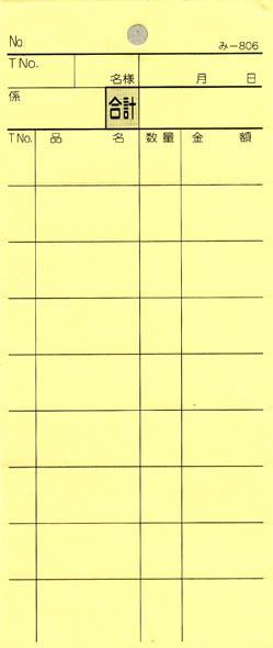 お会計伝票 2枚複写式 み-806 【200冊】 みつやオリジナル