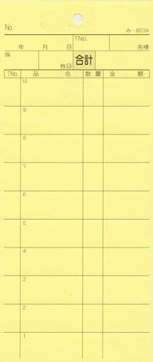 お会計伝票 2枚複写式 み-807 【200冊】 みつやオリジナル