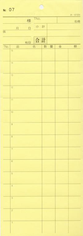お会計伝票 2枚複写式 み-815N 1〜50通しNo入り【200冊】 みつやオリジナル