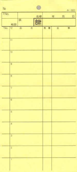 お会計伝票 2枚複写式 み-820【200冊】 みつやオリジナル