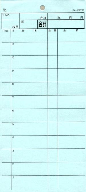 お会計伝票 2枚複写式 み-820B【40冊包】 みつやオリジナル