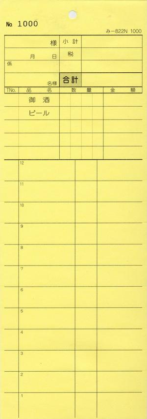 お会計伝票 2枚複写式 み-822N1000 1〜1000通しNo入り【20冊セット】 みつやオリジナル