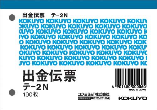 コクヨ 出金伝票 テ−2N 上質紙 100枚