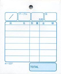 無料サンプル品 お会計伝票 単式 み-537 みつやオリジナル