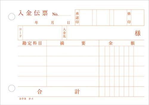 コクヨ 入金伝票 テ−1N 上質紙 100枚