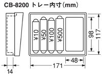 CB-8200 ブルー 手提金庫