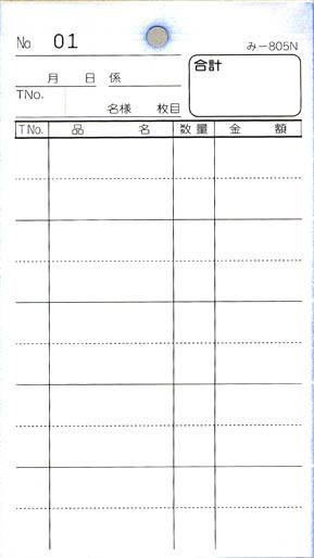 無料サンプル伝票 2枚複写式 み-805N 1〜50通しNo入り みつやオリジナル