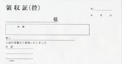 つ-203 複写式 領収書  50組 みつやオリジナル