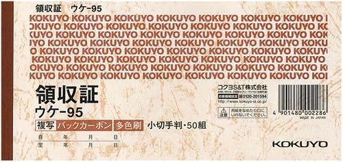 コクヨ 複写式 領収書 ウケ-95 バックカーボン