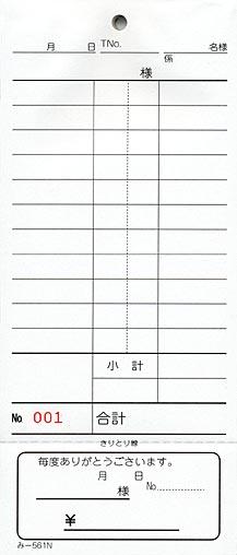 無料サンプル品 お会計伝票 単式 み-561N 1〜100通しNo入り みつやオリジナル