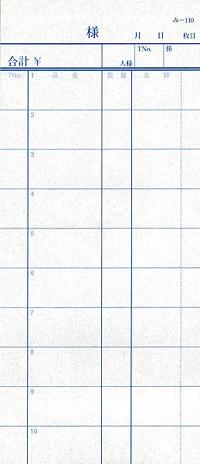 お会計伝票 2枚複写式 み-110 【40冊包】 みつやオリジナル