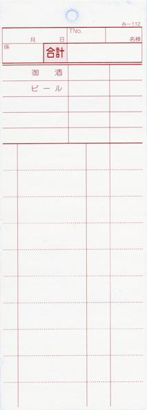お会計伝票 2枚複写式 み-112 【200冊】 みつやオリジナル